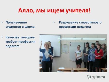 профессия преподавателя в картинках