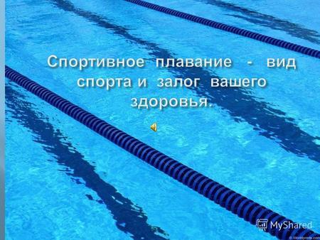 Презентация на тему Плавание любимый вид спорта Презентацию  Плавание один из тех видов спорта который разносторонне влияет на гармоничное развитие человека