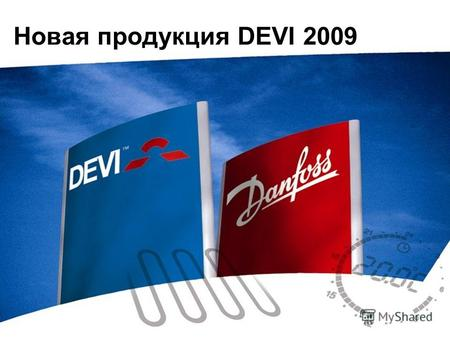 Новая продукция DEVI 2009. FLOOR HEATING - ELECTRIC FLOOR HEATING ELECTRICAL Danfoss Floor Heating Electrical Короткие кабели DTCE-30 DTCE-30, 230 В: