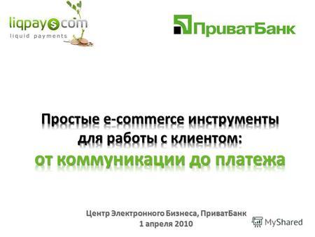 Приват веб чат онлайн без регистрации и смс бесплатно фото 47-338