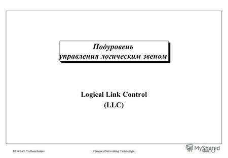 ©1996-98. Yu.DemchenkoComputer Networking Technologies Slide 3_1 Подуровень управления логическим звеном Logical Link Control (LLC)