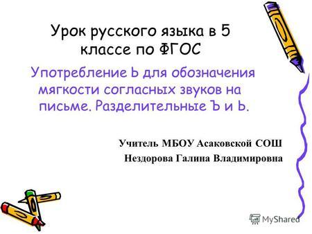 татарские слова с ъ и ь знаком