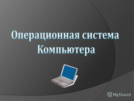 Программное обеспечение компьютера. Операционные системы: назначение, состав, загрузка. Виды операционных систем Графический интерфейс Windows.