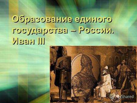 Образование единого государства россии иван 3 лекция