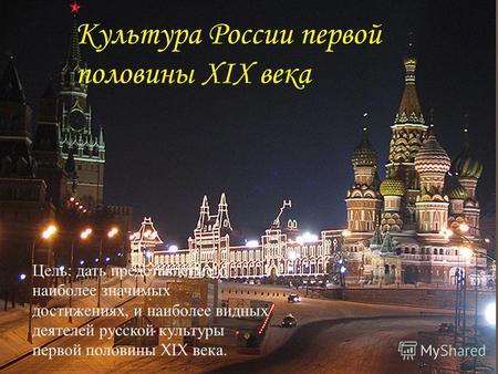 Скачать презентации на тему архитектура 16 века в россии