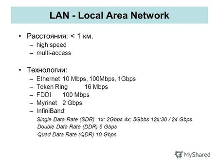 LAN - Local Area Network Расстояния: < 1 км. –high speed –multi-access Технологии: –Ethernet10 Mbps, 100Mbps, 1Gbps –Token Ring16 Mbps –FDDI 100 Mbps –Myrinet2.