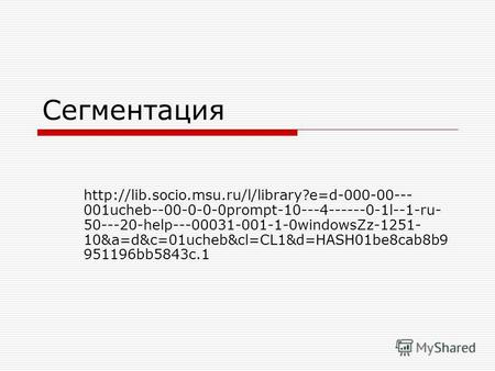 Сегментация  001ucheb--00-0-0-0prompt-10---4------0-1l--1-ru- 50---20-help---00031-001-1-0windowsZz-1251-