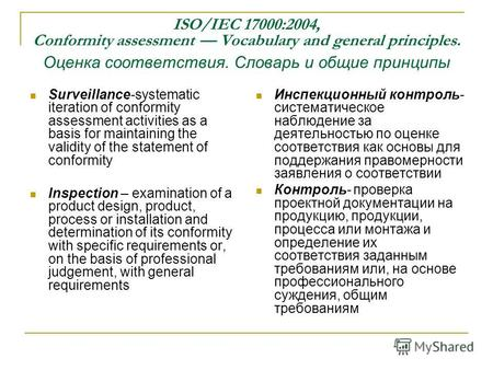 ISO/IEC 17000:2004, Conformity assessment Vocabulary and general principles. Oценка соответствия. Cловарь и общие принципы Surveillance-systematic iteration.