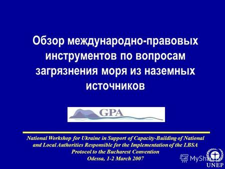 National Workshop for Ukraine in Support of Capacity-Building of National and Local Authorities Responsible for the Implementation of the LBSA Protocol.