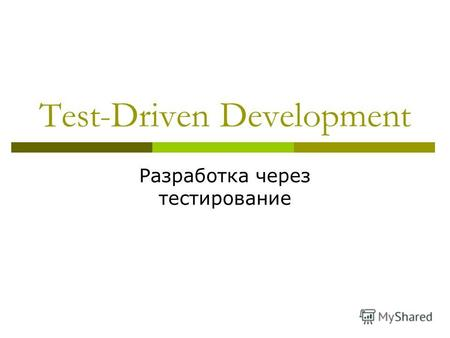 Test-Driven Development Разработка через тестирование.