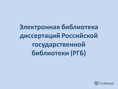 Презентация на тему Российская Государственная Библиотека  Электронная библиотека диссертаций Российской государственной библиотеки РГБ
