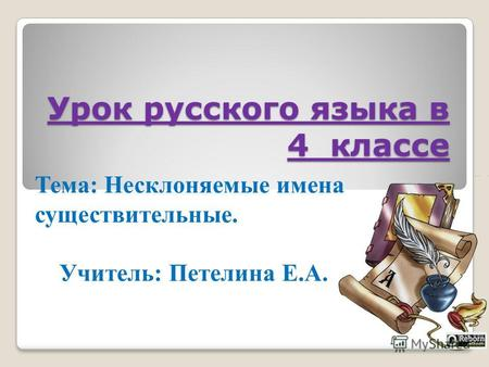 Презентации по русскому языку 4 класс скачать бесплатно к