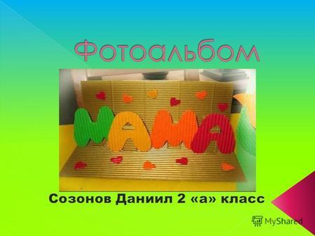 Поздравление маме простыми словами фото 958