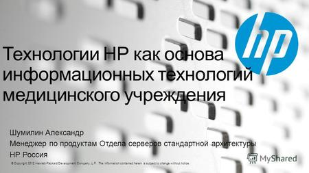 © Copyright 2012 Hewlett-Packard Development Company, L.P. The information contained herein is subject to change without notice. Технологии НР как основа.