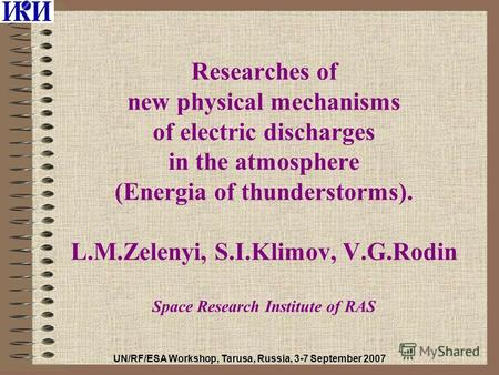 Researches of new physical mechanisms of electric discharges in the atmosphere (Energia of thunderstorms). L.M.Zelenyi, S.I.Klimov, V.G.Rodin Space Research.