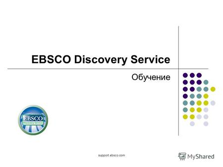 Support.ebsco.com EBSCO Discovery Service Обучение.