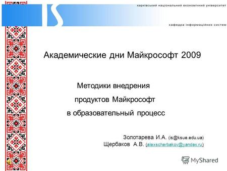 Академические дни Майкрософт 2009 Золотарева И.А. (is@ksue.edu.ua) Щербаков А.В. (alexscherbakov@yandex.ru)alexscherbakov@yandex.ru Методики внедрения.