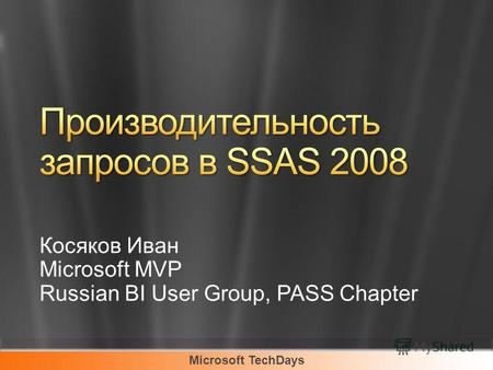 Microsoft TechDays Косяков Иван Microsoft MVP Russian BI User Group, PASS Chapter.