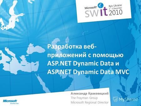 Разработка веб- приложений с помощью ASP.NET Dynamic Data и ASP.NET Dynamic Data MVC Александр Краковецкий The Frayman Group Microsoft Regional Director.