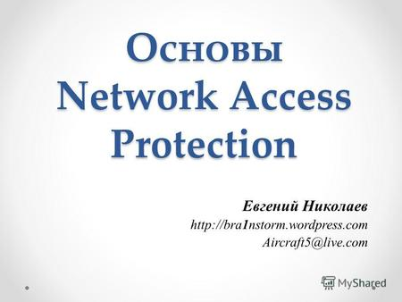 Основы Network Access Protection Евгений Николаев  Aircraft5@live.com.