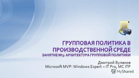 Дмитрий Буланов Microsoft MVP: Windows Expert – IT Pro, MC ITP.