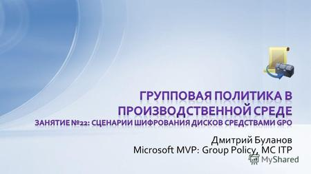 Дмитрий Буланов Microsoft MVP: Group Policy, MC ITP.