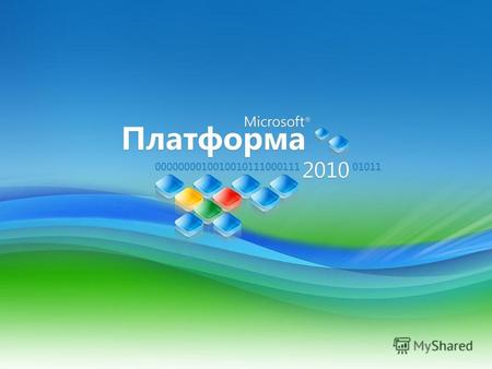 Платформа 2010 Пути миграции на Windows 7 и Windows Server 2008 R2 Архитектор / Microsoft Дм и т р и й Б у т н и к о в.