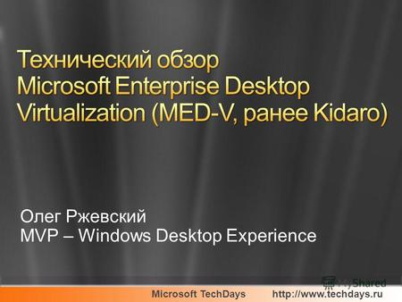 Microsoft TechDays Олег Ржевский MVP – Windows Desktop Experience.