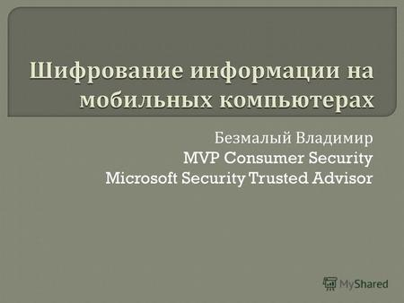 Безмалый Владимир MVP Consumer Security Microsoft Security Trusted Advisor.