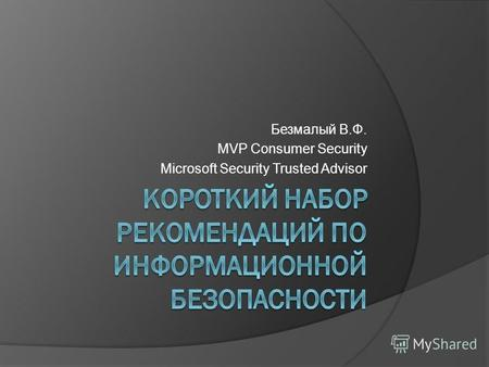 Безмалый В.Ф. MVP Consumer Security Microsoft Security Trusted Advisor.