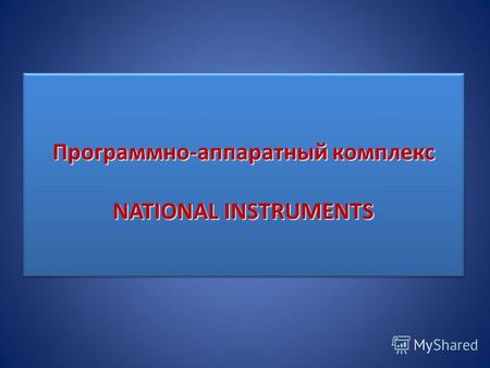 Программно-аппаратный комплекс NATIONAL INSTRUMENTS.