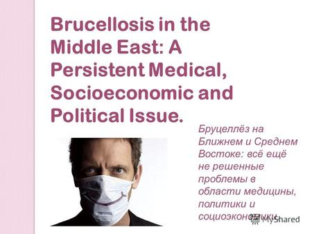 Brucellosis in the Middle East : A Persistent Medical, Socioeconomic and Political Issue. Бруцеллёз на Ближнем и Среднем Востоке: всё ещё не решенные проблемы.
