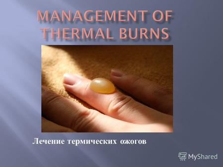 Лечение термических ожогов. Patients with minor burns of less than 15% of the total body surface can usually be treated initially as out patients. Patients.