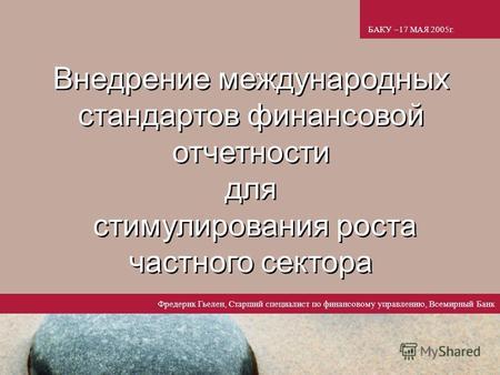 Презентация на тему МСФО в банках Магистерская диссертация  1 Внедрение международных стандартов финансовой отчетности для стимулирования роста частного сектора БАКУ 17 МАЯ 2005г