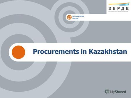 Procurements in Kazakhstan. 2010. Центр электронной коммерции. Все права защищены. 165.102 million KZT factual amount of procurements General information.