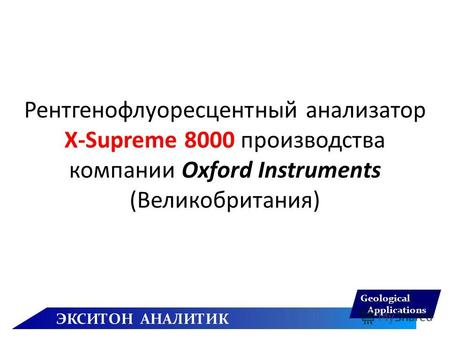 Рентгенофлуоресцентный анализатор X-Supreme 8000 производства компании Oxford Instruments (Великобритания) ЭКСИТОН АНАЛИТИК Geological Applications.