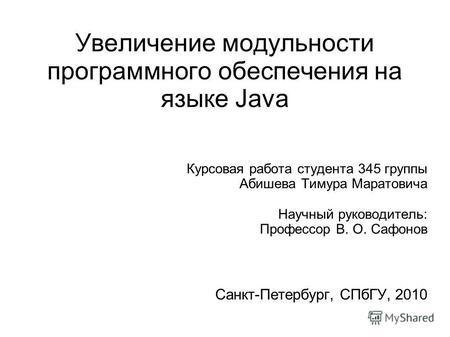 Презентация на тему Программное обеспечение для САПР проектной  Увеличение модульности программного обеспечения на языке java Курсовая работа студента 345 группы Абишева Тимура Маратовича Научный