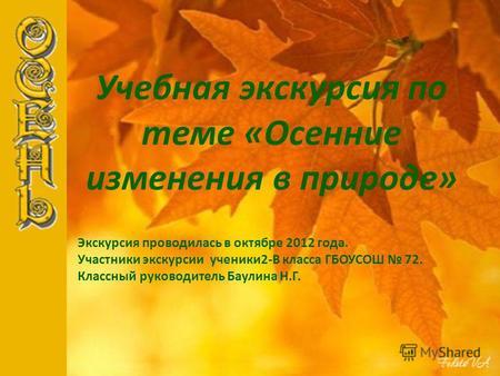 Изменения живой природы в октябре