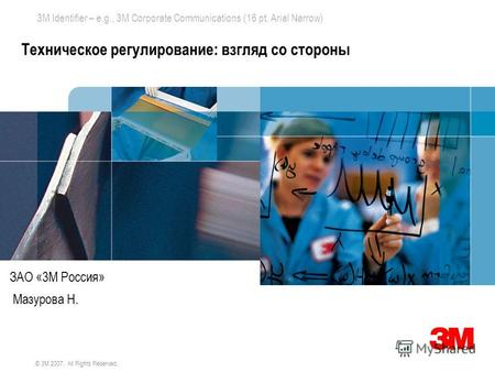 3M Identifier – e.g., 3M Corporate Communications (16 pt. Arial Narrow) Space for 3M Montage © 3M 2007. All Rights Reserved. Техническое регулирование: