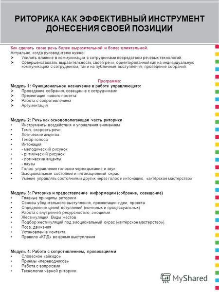 Как сделать свою речь громче - Pedrollo-zakaz.ru