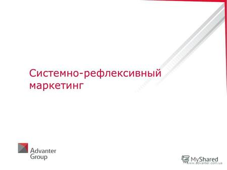 Www.advanter.com.ua Системно-рефлексивный маркетинг.