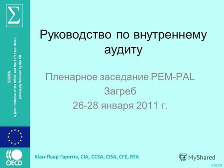 © OECD SIGMA A joint initiative of the OECD and the European Union, principally financed by the EU Руководство по внутреннему аудиту Пленарное заседание.