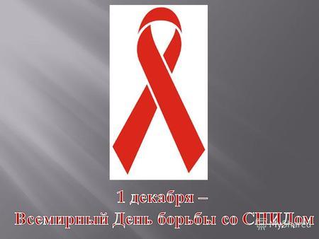 Презентация на тему Детям о СПИДе Равный обучает равного  СПИД синдром приобретенного иммунодефицита Синдром это цепь настоящих проявлений