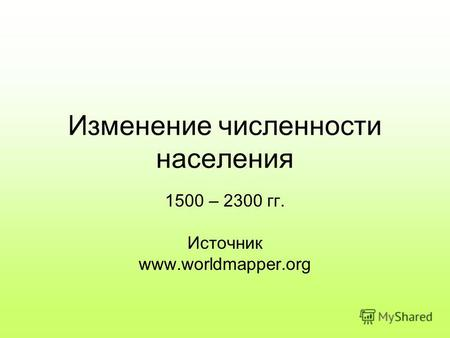 Изменение численности населения 1500 – 2300 гг. Источник www.worldmapper.org.
