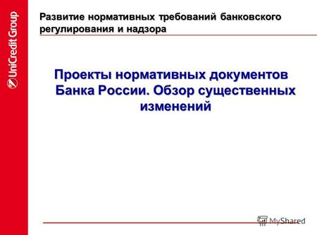 Федеральный орган исполнительной власти, утверждающий документ.