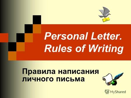 Personal Letter. Rules of Writing Правила написания личного письма.