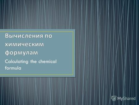 Calculating the chemical formula. 1. Будете знать определение понятия « химическая формула » и что обозначает индекс и коэффициент в химической формуле.