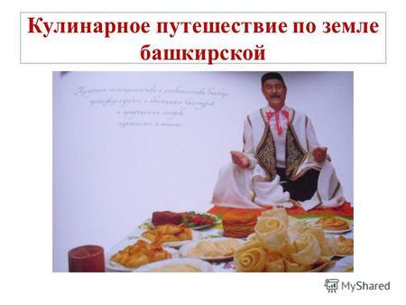 Презентация Как Питались На Руси