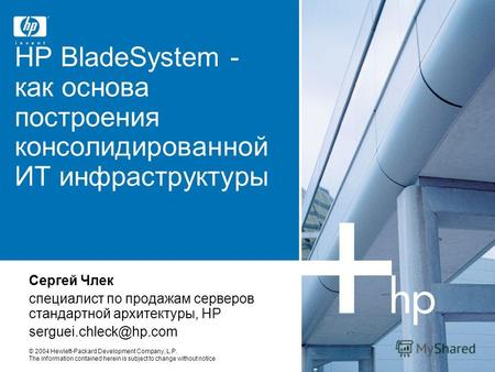 © 2004 Hewlett-Packard Development Company, L.P. The information contained herein is subject to change without notice HP BladeSystem - как основа построения.