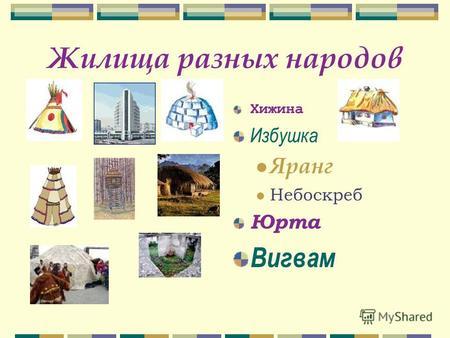 Презентация на тему жилища народов мира